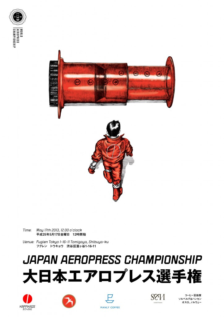 aeropress-japan
